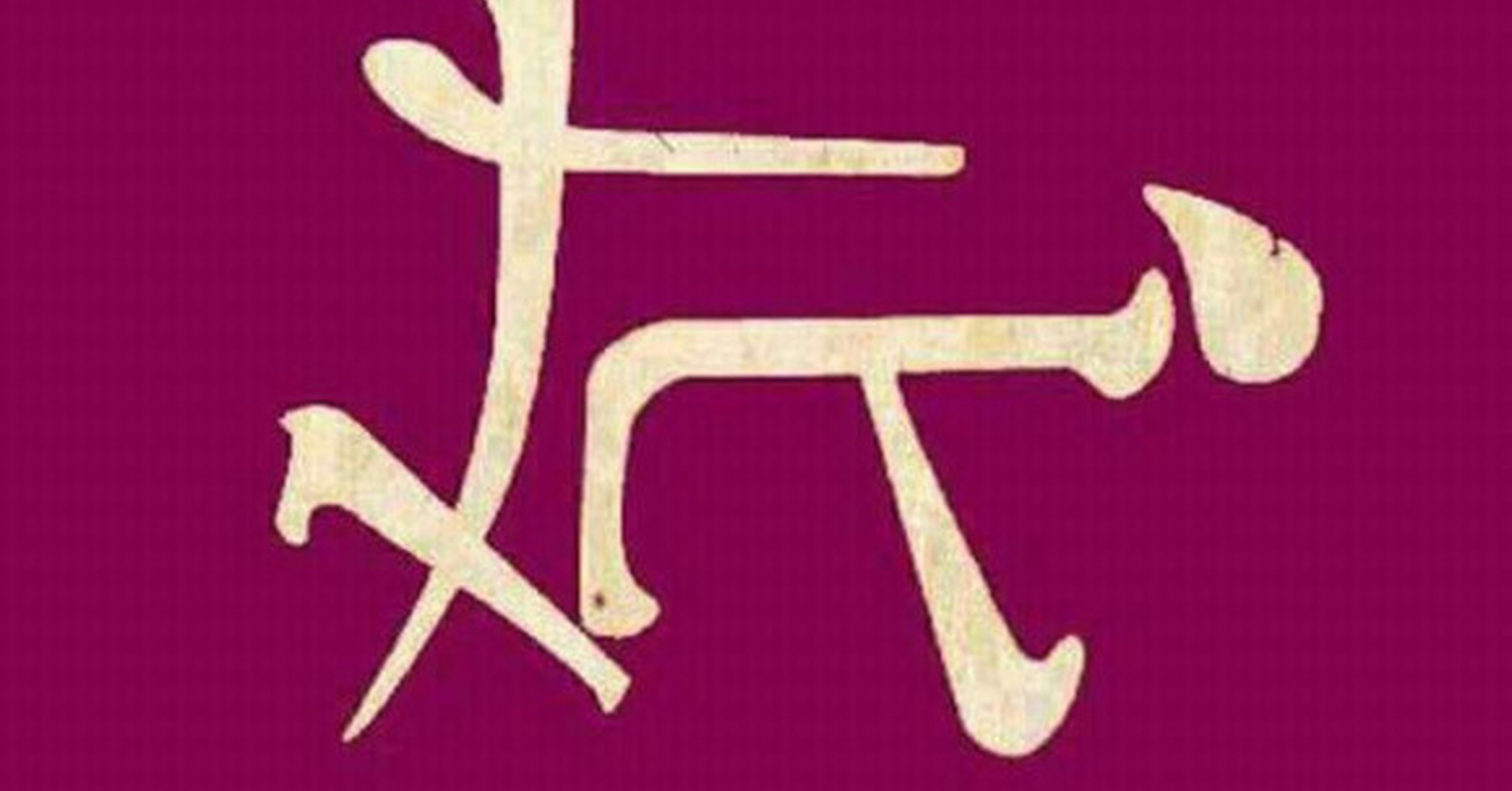 Cuánta Razón Letras Chinas
