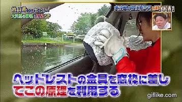 Enlace a Cómo escapar de un coche que se está hundiendo usando el reposa-cabezas del asiento