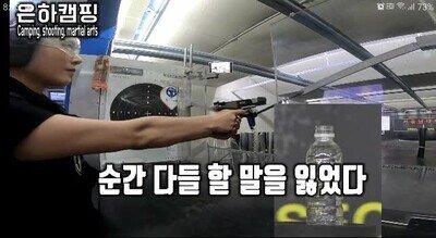 Enlace a Precisión nivel: abrir una botella de agua con una pistol