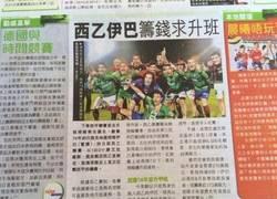 Enlace a El ascenso del Eibar llega hasta la prensa china, ¡grandes!