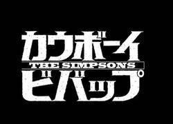 Enlace a La maravillosa intro de Los Simpson mezclada con Cowboy Bebop
