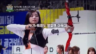 arco,coreana,fabulosa,imposible