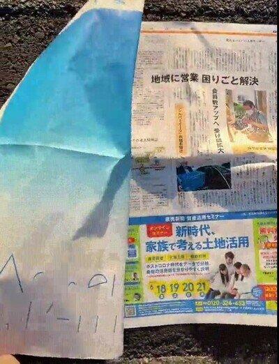Enlace a Los periódicos en Japón están a otro nivel