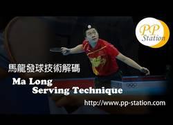 Enlace a No, no es Roger Federer jugando al ping pong,es el campeonísimo Ma Long con su saque supersónico