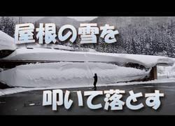 Enlace a El gran placer de quitar una enorme placa de nieve del tejado
