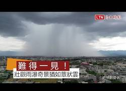 Enlace a Graban tormenta sobre una sola zona de la ciudad de Chiayi (Taiwán)