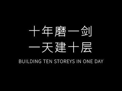 Innovador mecanismo japonés para levantar edificios en un solo día