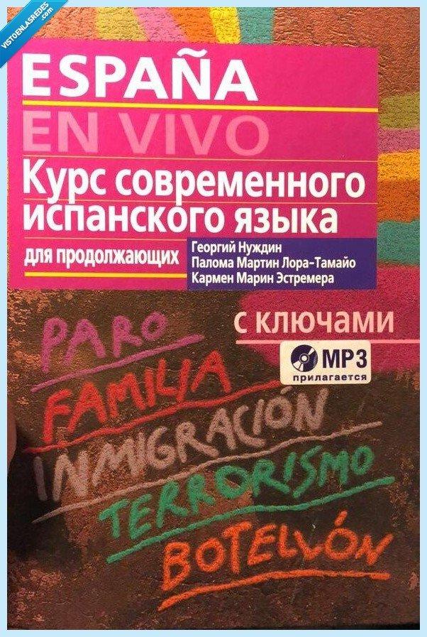 528314 - El ejercicio REAL de un libro ucraniano para aprender español